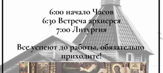 Архиерейская Литургия переносится на 20 марта (пятница)